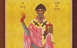 Αγίου Σπυρίδωνα- 12 Δεκεμβρίου, O Γέροντας Παίσιος, Άγιο, agiou spyridona- 12 dekemvriou, O gerontas paisios, agio