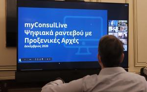 Κ Μητσοτάκης, ConsulLive, Ελλήνων, k mitsotakis, ConsulLive, ellinon