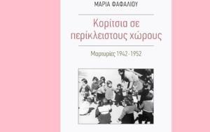 Κορίτσια, Μαρτυρίες 1942-1952, Φαφαλιού, koritsia, martyries 1942-1952, fafaliou