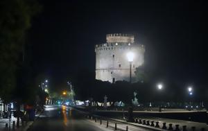 Πλατφόρμα, Δήμο Θεσσαλονίκης, platforma, dimo thessalonikis