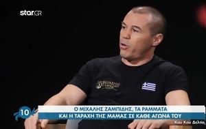 Μιχάλης Ζαμπίδης, Έχω, michalis zabidis, echo