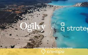 Στρατηγική, Ogilvy, AQ Strategy, Τουρισμό, stratigiki, Ogilvy, AQ Strategy, tourismo