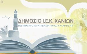 3η Ημέρα Καριέρας, Δημόσιου ΙΕΚ Χανίων, 3i imera karieras, dimosiou iek chanion