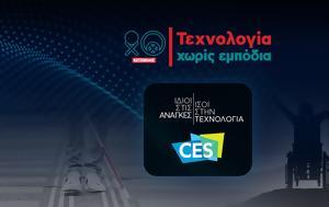 CES 2021, Τεχνολογίες, CES 2021, technologies