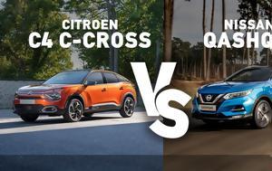 Αγορά Citroen C4 C-Cross, Nissan Qashqai, agora Citroen C4 C-Cross, Nissan Qashqai