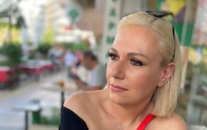 Βαρύ, Τίνα Μεσσαροπούλου, vary, tina messaropoulou