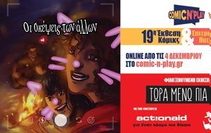 Παράταση, Έκθεση Κόμικς, Επιτραπέζιων Παιχνιδιών Comic Ν' Play, paratasi, ekthesi komiks, epitrapezion paichnidion Comic n' Play
