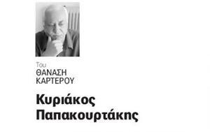 Καρτερός, Άγιος…, Τσίπρας, karteros, agios…, tsipras