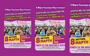 Μαζική, 8 Μαρτίου Παγκόσμια Ημέρα Αγώνα, Εργατικά Δικαιώματα, Γυναικών, maziki, 8 martiou pagkosmia imera agona, ergatika dikaiomata, gynaikon