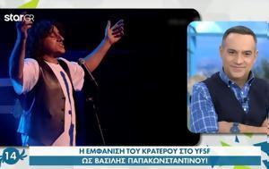 YFSF - Κρατερός Κατσούλης, Τραγούδησε Πριν, Ράντου – Παπακωνσταντίνου, YFSF - krateros katsoulis, tragoudise prin, rantou – papakonstantinou