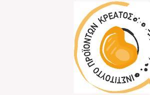 Επισήμανση, Σήμερα, Ινστ, Προϊόντων Κρέατος, episimansi, simera, inst, proionton kreatos