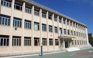 Σχολικά, Οργισμένη, scholika, orgismeni