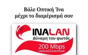 Συνεργασία Dwrean, Inalan, synergasia Dwrean, Inalan