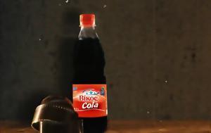 Βίκος, Σεπετά, Cola, vikos, sepeta, Cola