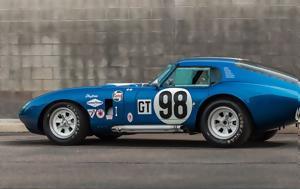 Πωλείται, Daytona Cobra, Carroll Shelby, poleitai, Daytona Cobra, Carroll Shelby