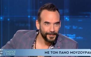 Μουζουράκης, mouzourakis