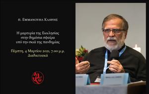 Εκκλησίας, ekklisias