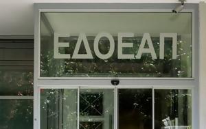 ΕΔΟΕΑΠ, edoeap