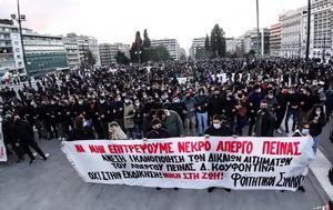 Σύνταγμα, Δημήτρη Κουφοντίνα, syntagma, dimitri koufontina