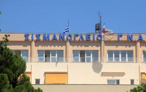 Σισμανόγλειο, sismanogleio