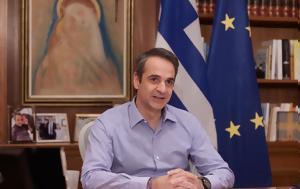 Μητσοτάκης Innovative Greeks, Καλώ, Έλληνες, mitsotakis Innovative Greeks, kalo, ellines
