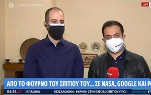 Θεσσαλονικιού, NASA Google, Pfizer, thessalonikiou, NASA Google, Pfizer