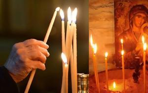 Τι πρέπει να λέμε όταν ανάβουμε κερί;