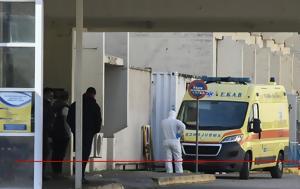 Νοσοκομείο Ρίου, Δύο, Αγρίνιο, nosokomeio riou, dyo, agrinio