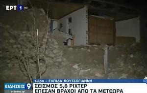 Νέος, σεισμός, Ελασσόνα, Έπεσαν, Μετέωρα, neos, seismos, elassona, epesan, meteora