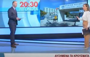 Σεισμός, Ελασσόνα, 59 Ρίχτερ, seismos, elassona, 59 richter