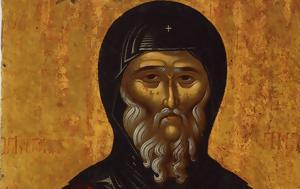 Εορτολόγιο Παρασκευή 5 Μαρτίου, Ποιοι, eortologio paraskevi 5 martiou, poioi