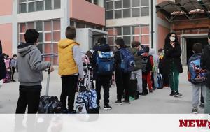 Σχολεία, scholeia