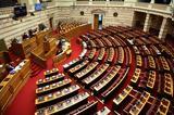 Κατατέθηκε, Βουλή, Ελληνικός Χρυσός,katatethike, vouli, ellinikos chrysos