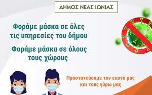 Έκκληση, Δήμος Νέας Ιωνίας, ekklisi, dimos neas ionias