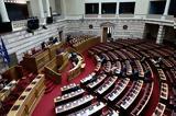 Βουλή, Δημοσίου – Ελληνικός Χρυσός,vouli, dimosiou – ellinikos chrysos