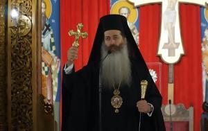 Φθιώτιδος Συμεών, Χριστώ, fthiotidos symeon, christo