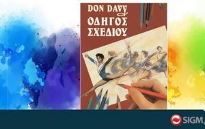 Οδηγός Σχεδίου, Don Davy, odigos schediou, Don Davy