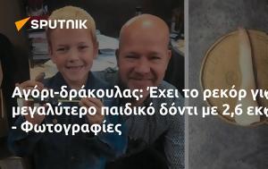 Αγόρι-δράκουλας, Έχει, - Φωτογραφίες, agori-drakoulas, echei, - fotografies
