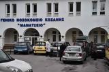 Έκτακτη, Κοζάνη, Χαρδαλιάς, Μαμάτσειο,ektakti, kozani, chardalias, mamatseio