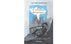Γιάννης Ξανθούλης –, Μεγάλος Θανατικός Επετειακή, giannis xanthoulis –, megalos thanatikos epeteiaki