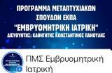 Νέο Πρόγραμμα Μεταπτυχιακών Σπουδών, ΕΜΒΡΥΟΜΗΤΡΙΚΗ ΙΑΤΡΙΚΗ,neo programma metaptychiakon spoudon, emvryomitriki iatriki