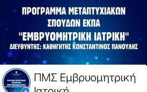 Νέο Πρόγραμμα Μεταπτυχιακών Σπουδών, ΕΜΒΡΥΟΜΗΤΡΙΚΗ ΙΑΤΡΙΚΗ, neo programma metaptychiakon spoudon, emvryomitriki iatriki