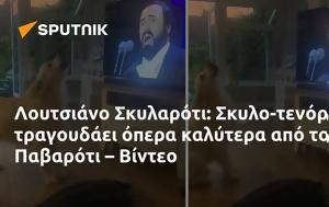 Λουτσιάνο Σκυλαρότι, Σκυλο-τενόρος, Παβαρότι – Βίντεο, loutsiano skylaroti, skylo-tenoros, pavaroti – vinteo