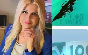 Έλενα Ράπτη, Ναυσικάς, elena rapti, nafsikas