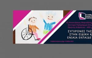 ΕΑΠ, Σύντομο Πρόγραμμα – Σύγχρονες Τάσεις, Ειδική Αγωγή, Εκπαίδευση, eap, syntomo programma – sygchrones taseis, eidiki agogi, ekpaidefsi