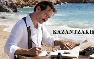 ΚΑΖΑΝΤΖΑΚΗΣ, kazantzakis