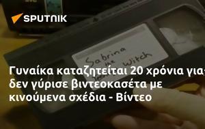 Γυναίκα, - Βίντεο, gynaika, - vinteo