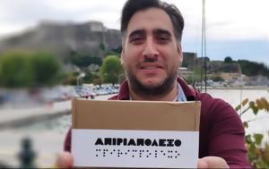 """Σπουδαία, """"Μπιριμπόλεξο"""", 42χρονος, spoudaia, """"biribolexo"""", 42chronos"""