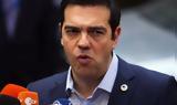 Αλέξη Τσίπρα,alexi tsipra