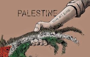 Φιμώνοντας, Παλαιστίνη, fimonontas, palaistini
